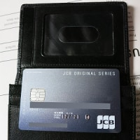JCB OS WEB限定デザイン 到着