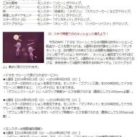 RO 9月のコスチュームミッション!
