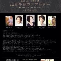 6月6日(火)は横浜市大倉山記念館へ是非!