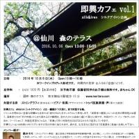 即興カフェvol.1 10月6日(木)お客さま主催イベント