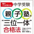 親・子・塾 三位一体合格法