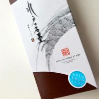 水戸の石畳 ショコラケーキ