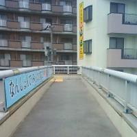 歩道橋FILE.196