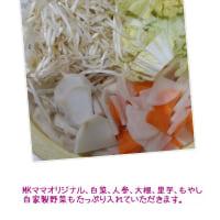 マツコの知らない世界、秘密のケンミンショーケで紹介された、石川県まつやの「とり野菜みそ」でMKママがとり野菜みそ鍋を作ってくれました。