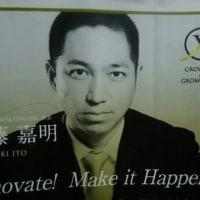 伊藤嘉明さんの講義を聞いて、面白いと思い本を買いました。