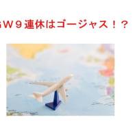GW9連休は、ゴージャス!?