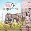 久々に楽しみな韓国ドラマ