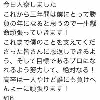 報徳学園 主島大虎投手~新たなる決意~