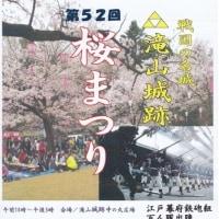 滝山城跡 第52回桜まつり 2017年4月8日(土曜日) 甲冑着て記念撮影!