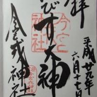 今宮戎・(2017.6.17)