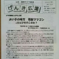 『げんき広場』No.163