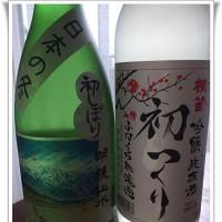 『ディーン、君がいた瞬間』 with 横笛 吟醸生原酒 ふな口無濾過 初つくり