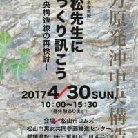 4月30日には小松先生にじっくり訊こう 伊方原発沖中央構造線へお越しください