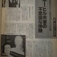 「UFOと宇宙」1977.6月号より part2