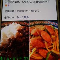 ランチ始めました!に誘われて、名古屋めしパスタを食べました