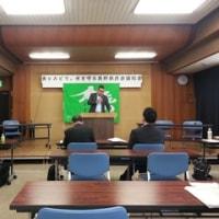 食とみどり、水を守る長野県民会議総会