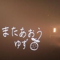 ゆずイロハ東京ドーム