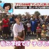 ザンビア孤児院報告会