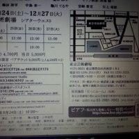 東京芸術劇場で、ピアフ。