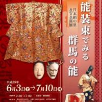 第7回高崎和文化継承実行委員会 『能を愉しむ in 日本絹の里』