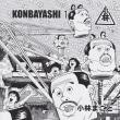 ★小林まこと 「KONBAYASHI 1」