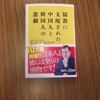 『儒教に支配された中国人と韓国人の悲劇。』