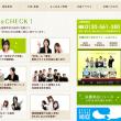 京都 通信制 国の『高等学校等就学支援金』の支給対象校