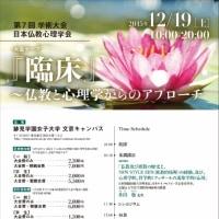 日本仏教心理学会第7回学術大会のお知らせ
