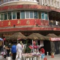 雲南省の色々な過橋米線