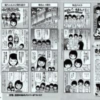さしこ+ 第242回