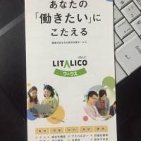 リタリコワークスのリーフレット 就労支援