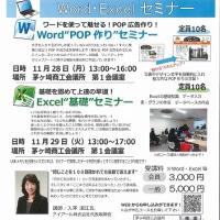 「オフィス・スキル習得講座Microsoft Word・Excelコース」開催のご案内