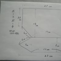 ボートポーチの型紙を作ってみました!