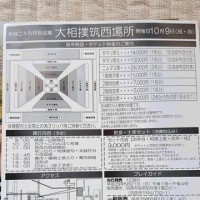 大相撲筑西場所チケット先行販売!