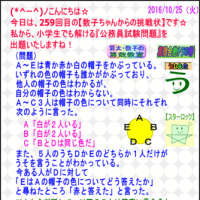 【数子ちゃんからの挑戦状2016】(公務員試験)[数的処理]259