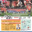 7/29(土)クボタスピアーズ in 天理 2017