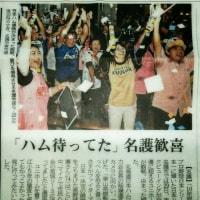 日本一!!