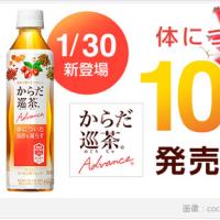 170116_からだ巡茶advanceを10,000名様に発売前にプレゼント!
