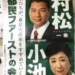 都民ファーストの会「村松一希」発起人会