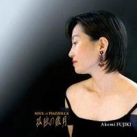 藤木明美CD Soul of Piazzolla「孤独の歳月」ネット配信のお知らせ