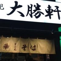 富士見 大勝軒 28/12/10