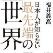 【日いづる国より】福井義高、日本人が知らない世界史の中の日本[桜H29/7/21]