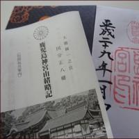 うれしいカレーうどん<南九州感動の旅23>