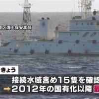 尖閣沖の中国公船15隻、漁船400隻に増加、挑発行動を止めない中国(習近平)の狙いは?
