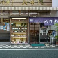 八千代食堂【徳島県三好市[旧池田町]】
