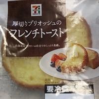 セブン 厚切りブリオッシュのフレンチトースト& 給食でおなじみのムース コラボヾ(*´∀`*)ノ