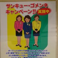 東横INN 新高岡駅新幹線南口のモニター宿泊に行ってきました