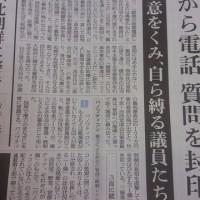 安倍晋三が西田昌司に質問内容に関して「注文」の電話入れた
