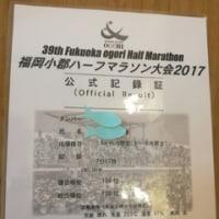 福岡小郡ハーフマラソン大会