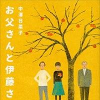 お父さんと伊藤さん(小説)